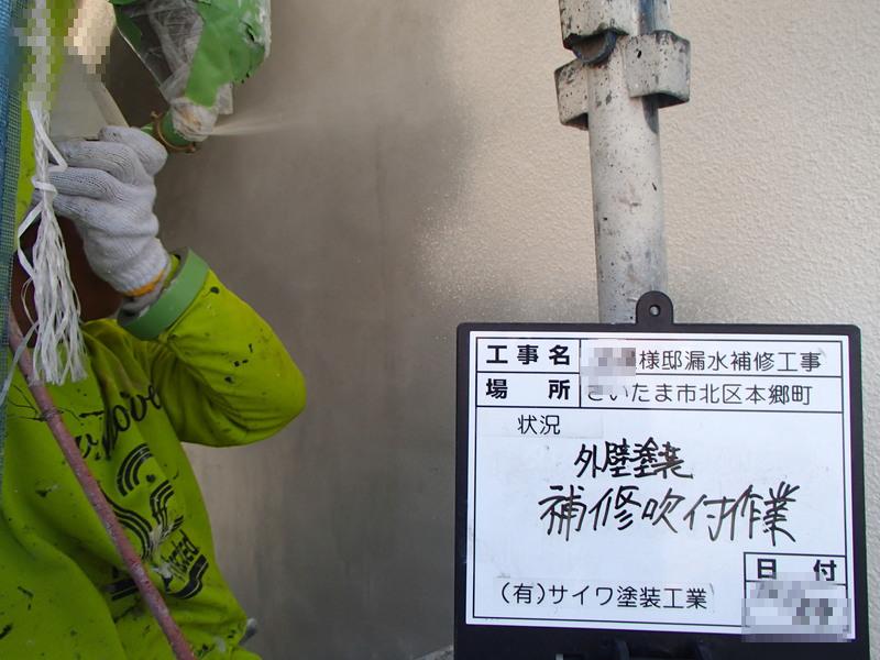 埼玉県さいたま市雨漏り外壁塗装