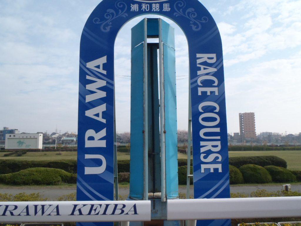 さいたま市,さいたま市塗り替え,浦和競馬場,スタートゲート塗装,埼玉県,浦和区