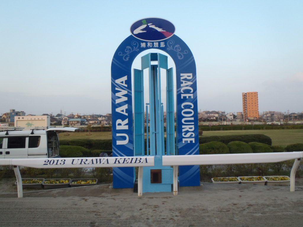 さいたま市,さいたま市塗り替え,浦和競馬場,スタートゲート塗装,埼玉県,浦和区,外壁塗装