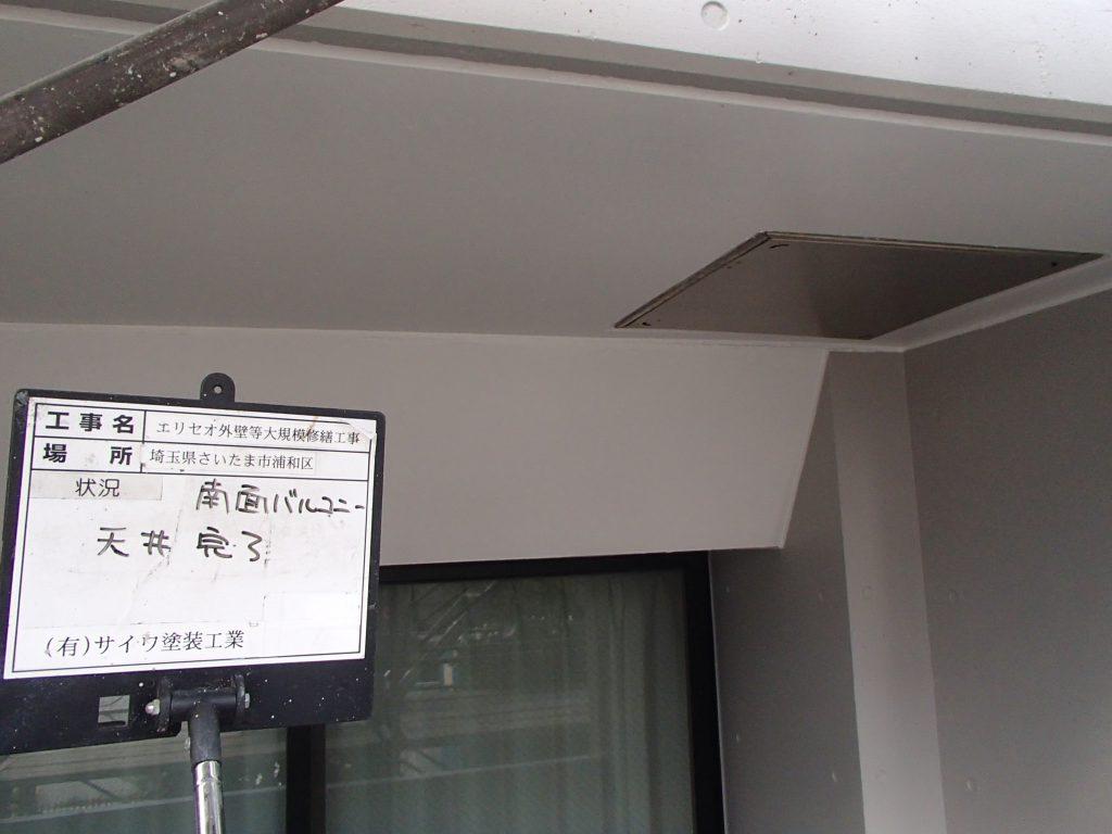 さいたま市マンション防水工事