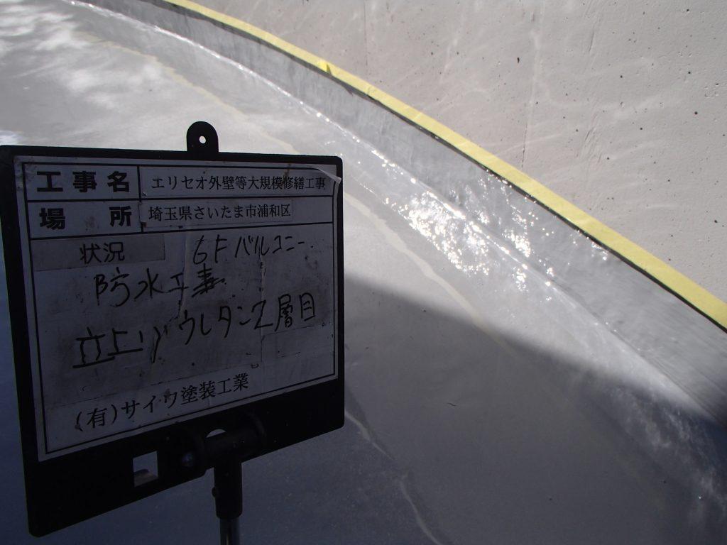 マンションのウレタン防水工事