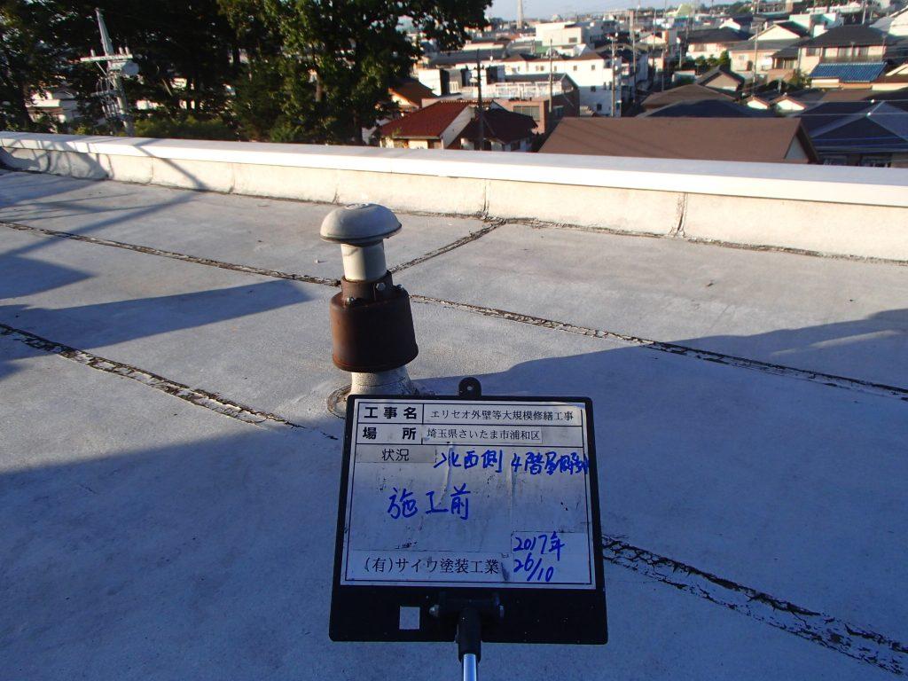 浦和区マンション防水工事