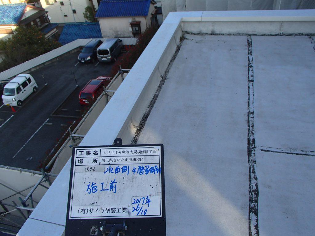 さいたま市浦和区 屋上防水工事