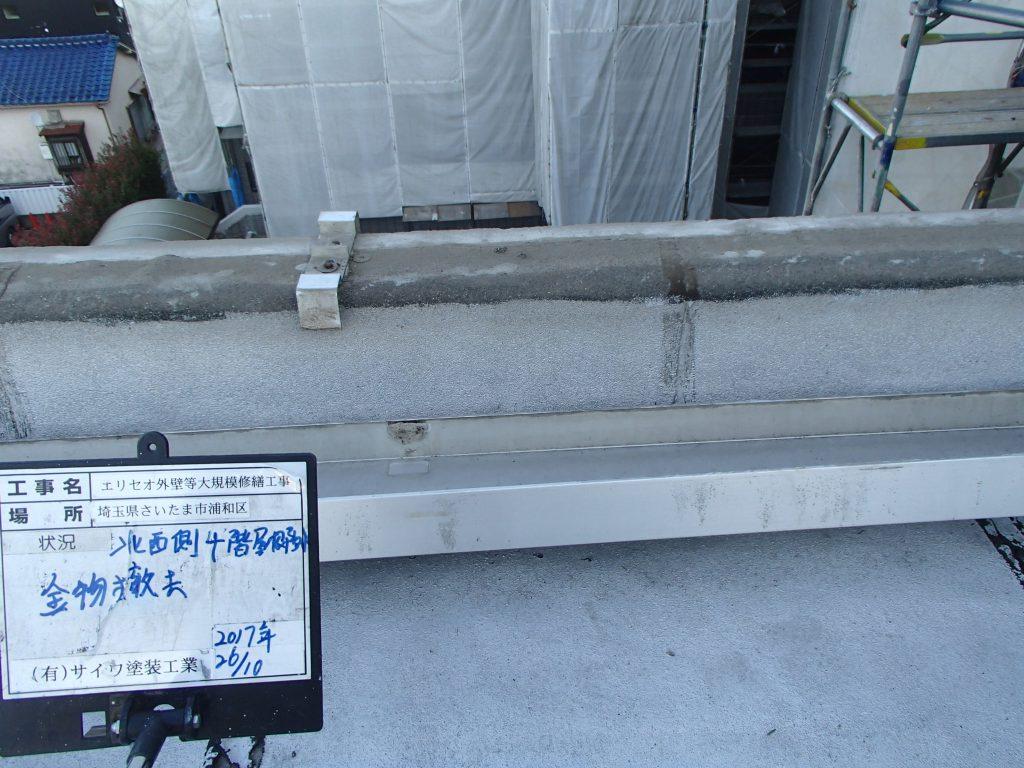 屋上防水 下地処理