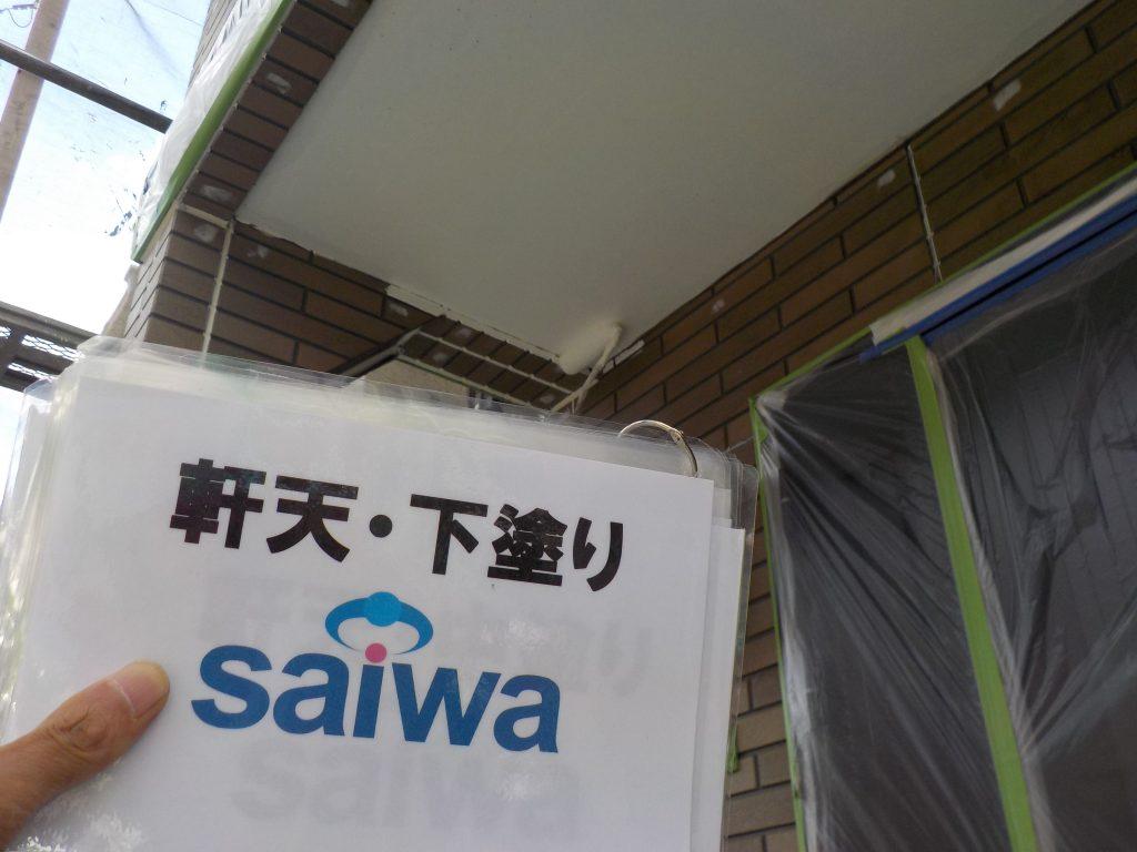 ガイナ屋根外壁塗装