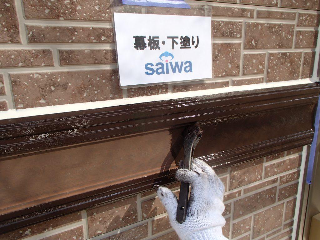 サイワ塗装工業