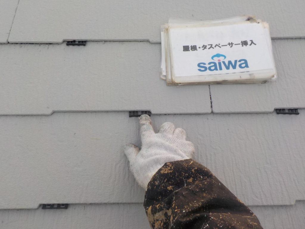 縁切り 屋根