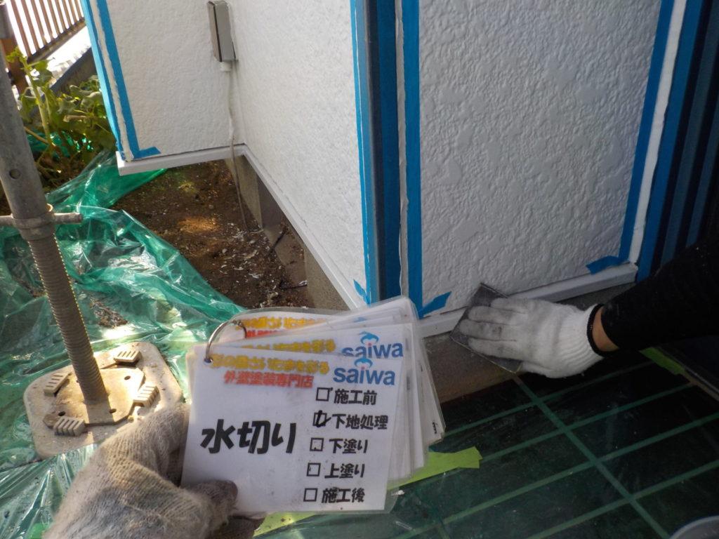 水切りケレン 下地処理 付帯部塗装