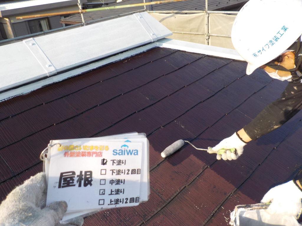 屋根下塗り 下地処理