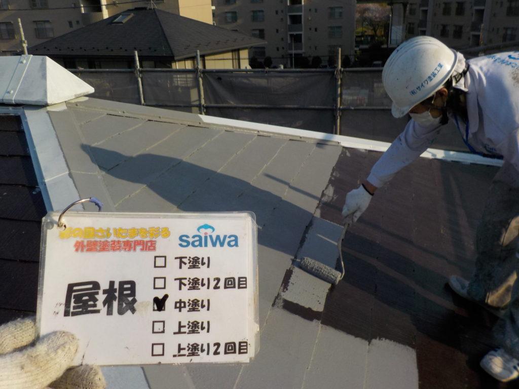 屋根中塗り 屋根塗装 さいたま市屋根中塗り
