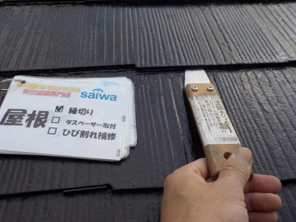 屋根下地処理 縁切り カッター