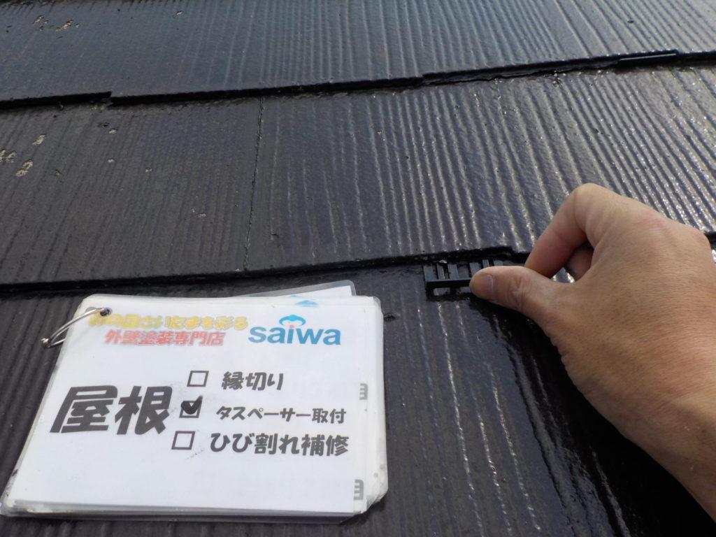 縁切り タスペーサー 屋根塗装