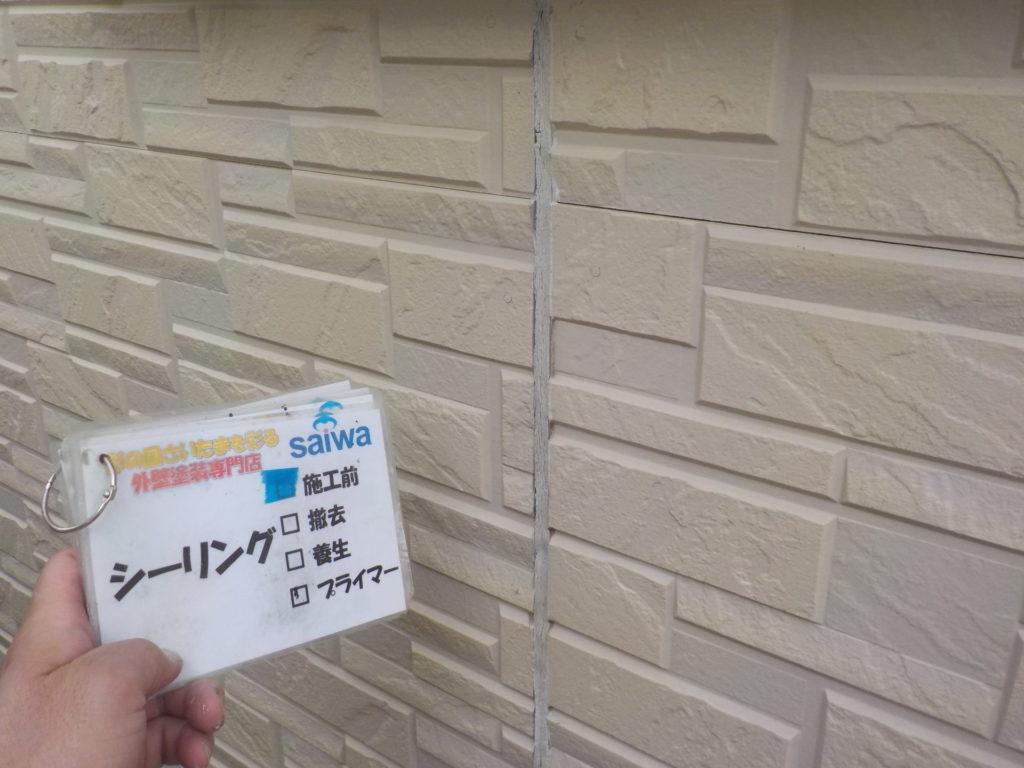 シーリング さいたま市外壁塗装