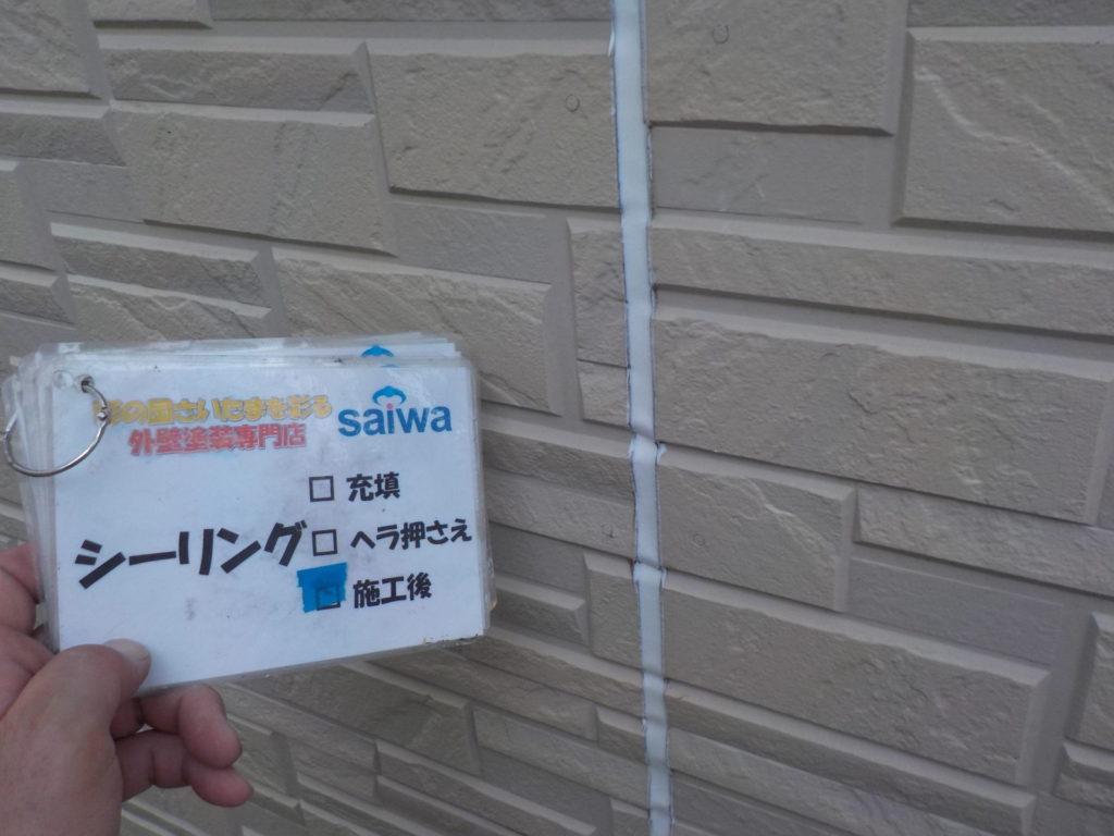 さいたま市外壁塗装 さいたま市三橋 西遊馬 シーリング サイワ塗装