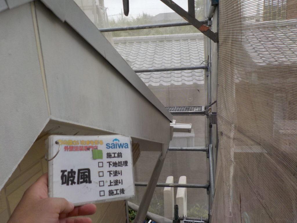 さいたま市外壁塗装 さいたま市三橋 西遊馬 破風 サイワ塗装