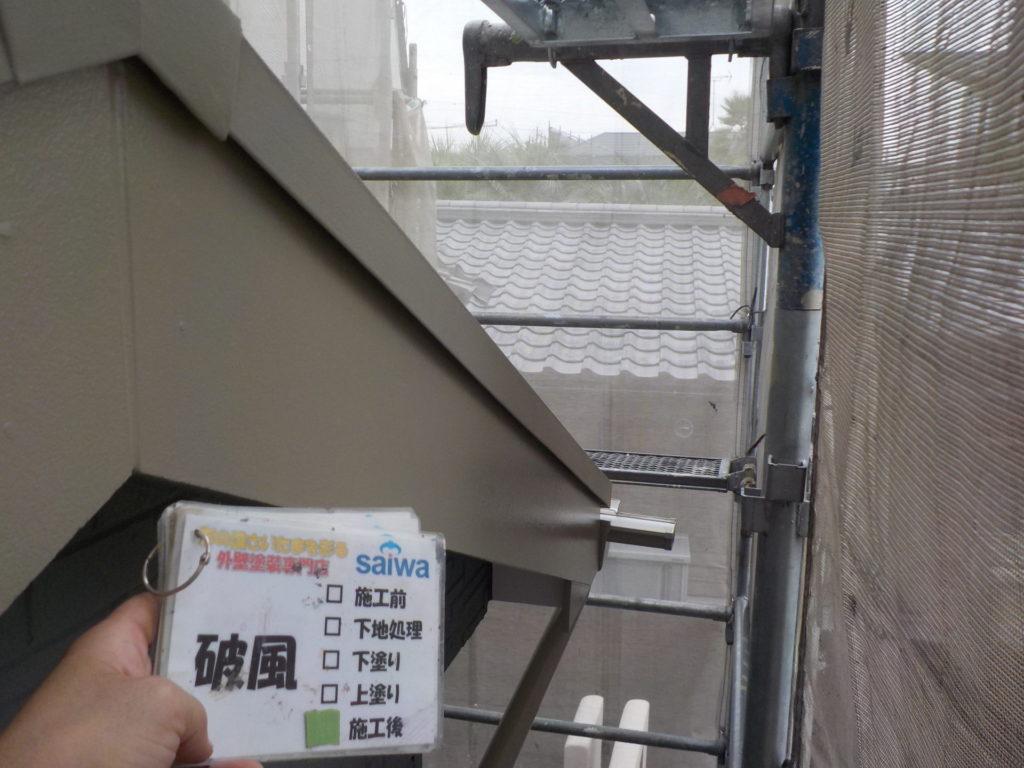 破風塗装 付帯部塗装 外壁施工後 さいたま市外壁塗装 さいたま市三橋 西遊馬