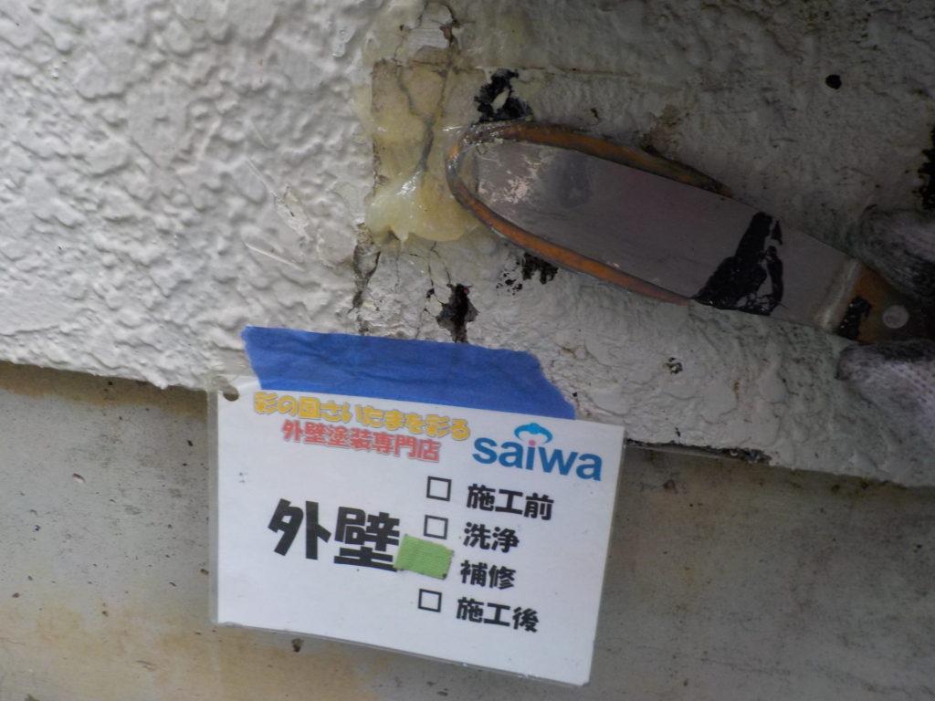 さいたま市三橋 指扇 外壁塗装 サイワ塗装 外壁補修 エポキシ樹脂