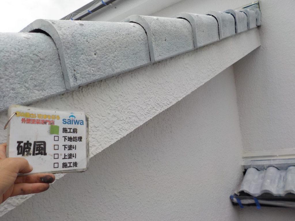 さいたま市三橋 指扇 外壁塗装 サイワ塗装 破風
