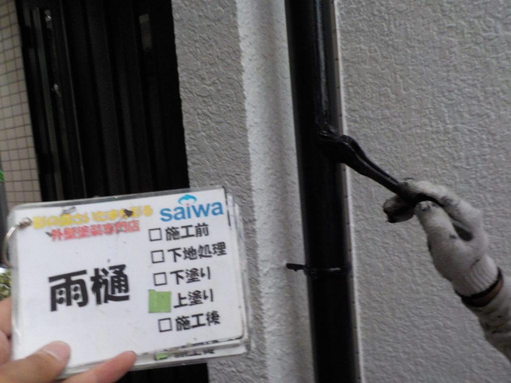 さいたま市三橋 指扇 外壁塗装 サイワ塗装 雨樋