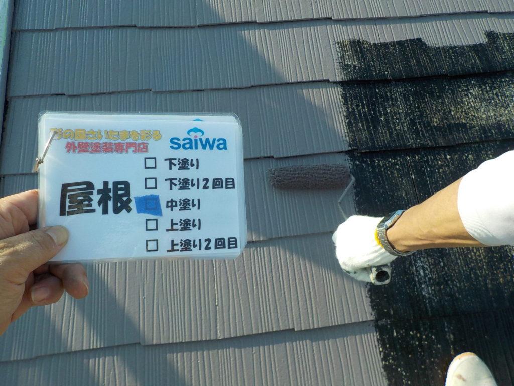 屋根塗装工事 サーモアイ