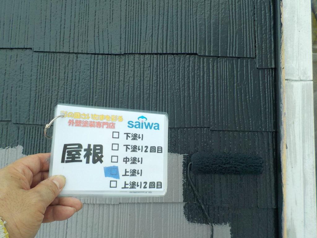 屋根塗装 塗装専門店