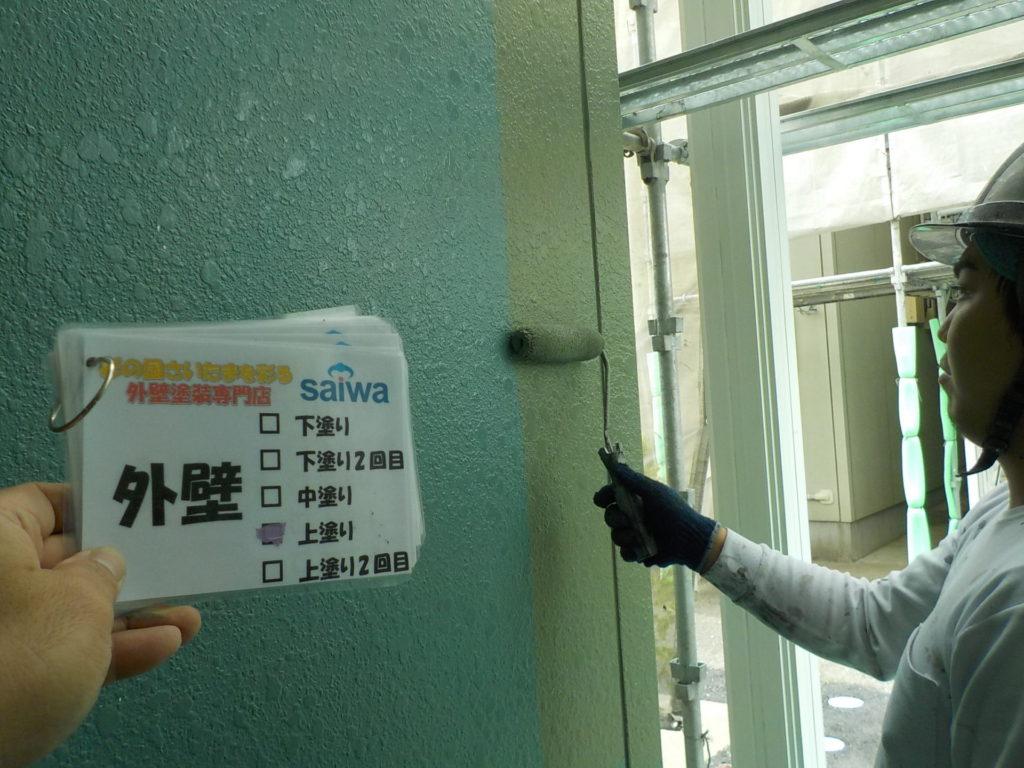 さいたま市 外壁塗装 アパート改修工事
