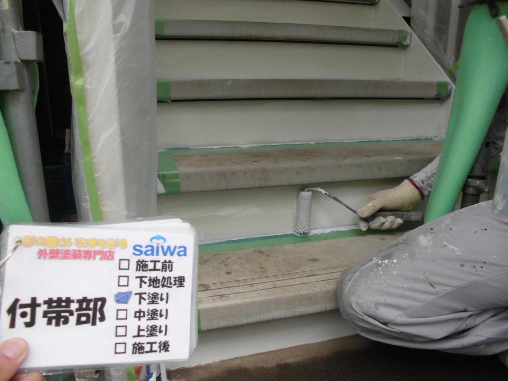 階段下塗り 外壁塗装