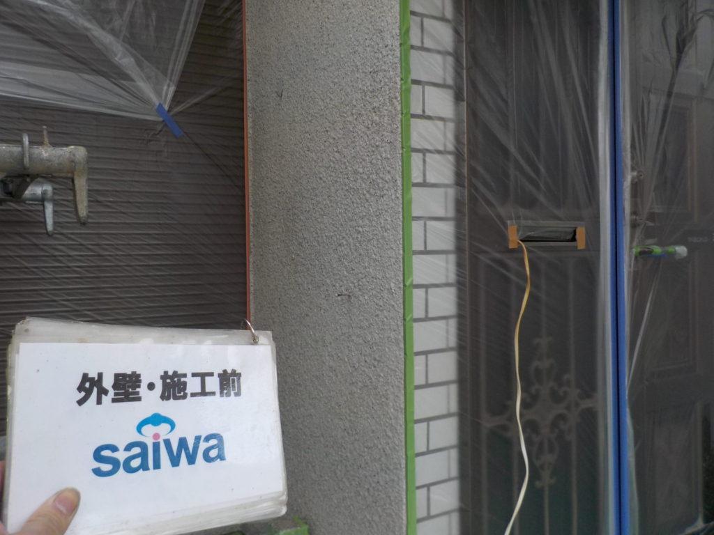 さいたま市西区西遊馬 外壁塗装 さいたま市サイワ塗装工業