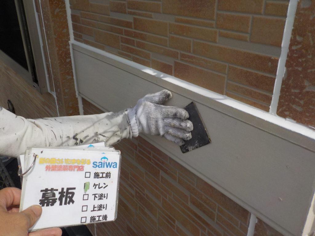 付帯部塗装 さいたま市外壁塗装