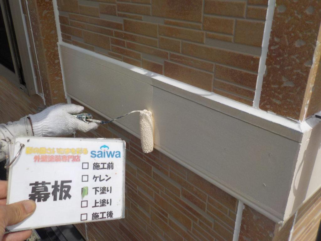 幕板の塗装 付帯部の塗装