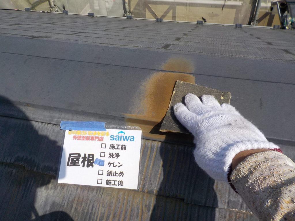 サイワ塗装工業 さいたま市西区 屋根塗装 ケレン