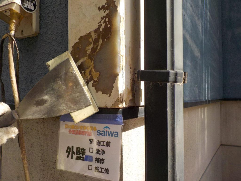 外壁塗装 補修工事 サイワ塗装工業 さいたま市西区