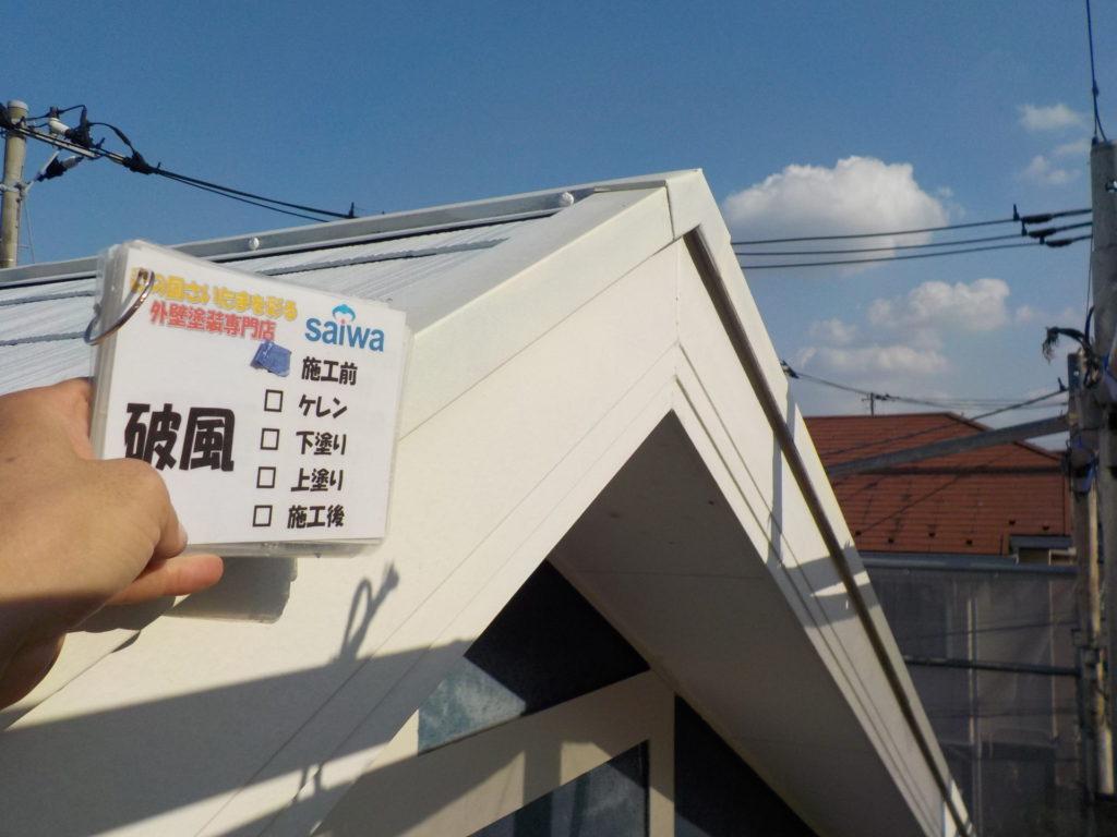 さいたま市浦和区 外壁塗装 屋根塗装 サイワ塗装