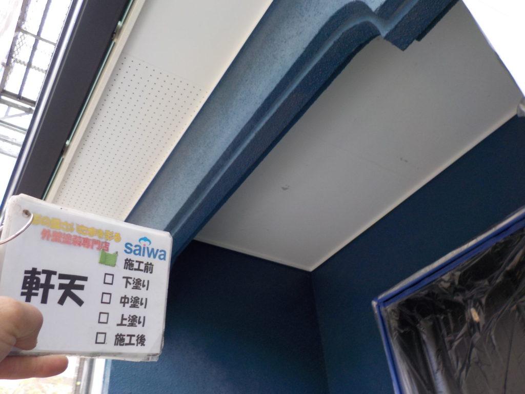 さいたま市浦和区 軒天 外壁塗装 屋根塗装