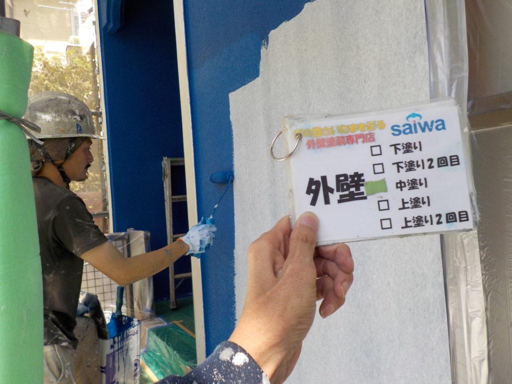 さいたま市浦和区 中塗り 日本ペイント 特注色