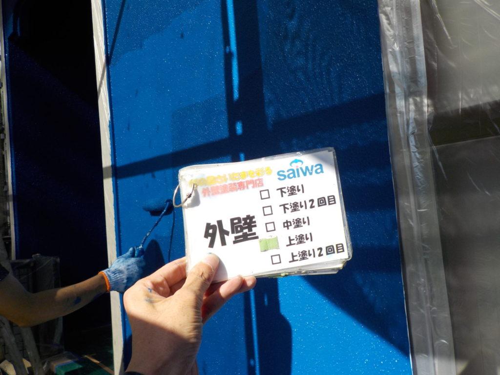さいたま市浦和区 外壁塗装 日本ペイント パーフェクトトップ