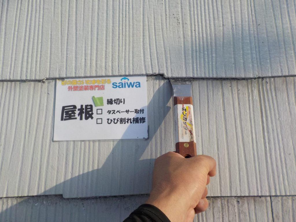 屋根塗装 ガイナ塗装 縁切り さいたま市浦和区