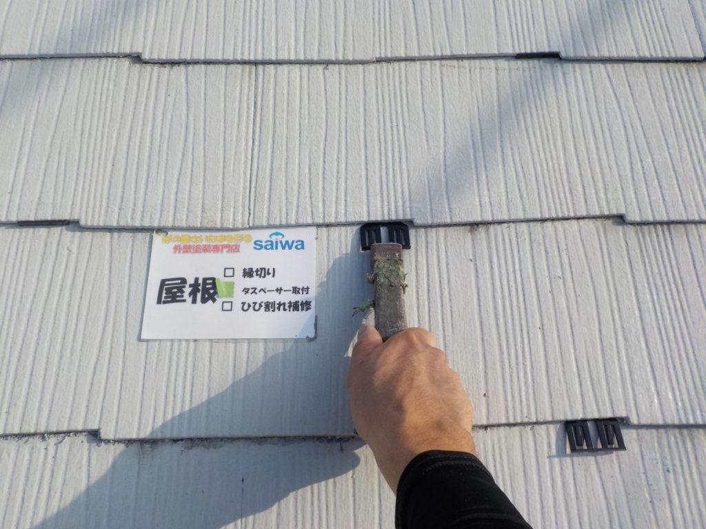 屋根塗装 ガイナ塗装 タスペーサー サイワ塗装