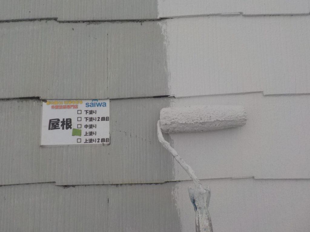 屋根塗装 ガイナ塗装 さいたま市浦和区 サイワ塗装