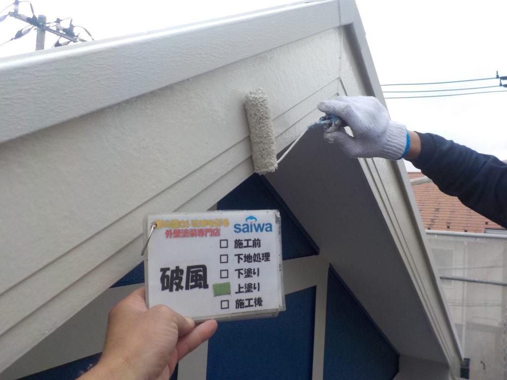 さいたま市浦和区 屋根塗装 外壁塗装 日本ペイント 破風
