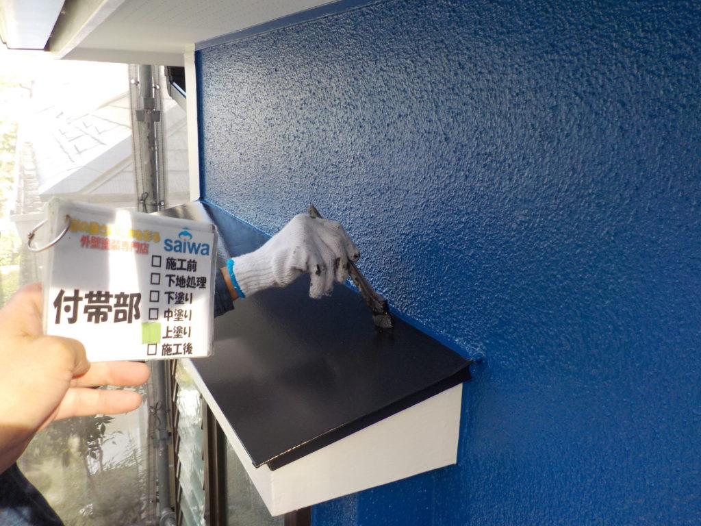 日本ペイント 外壁塗装 庇塗装 サイワ塗装