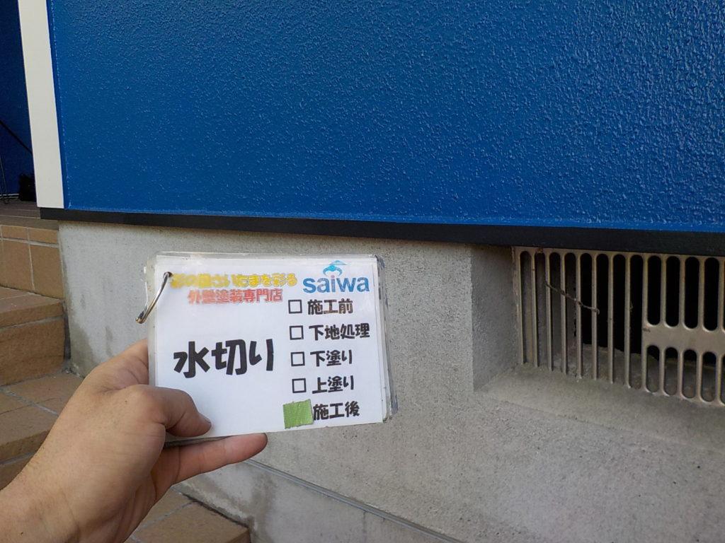 外壁塗装 水切り塗装 さいたま市浦和区