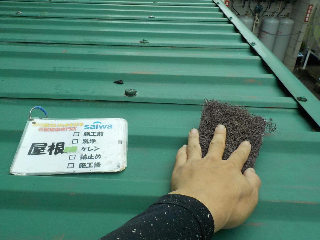 折半屋根の塗装 下地処理