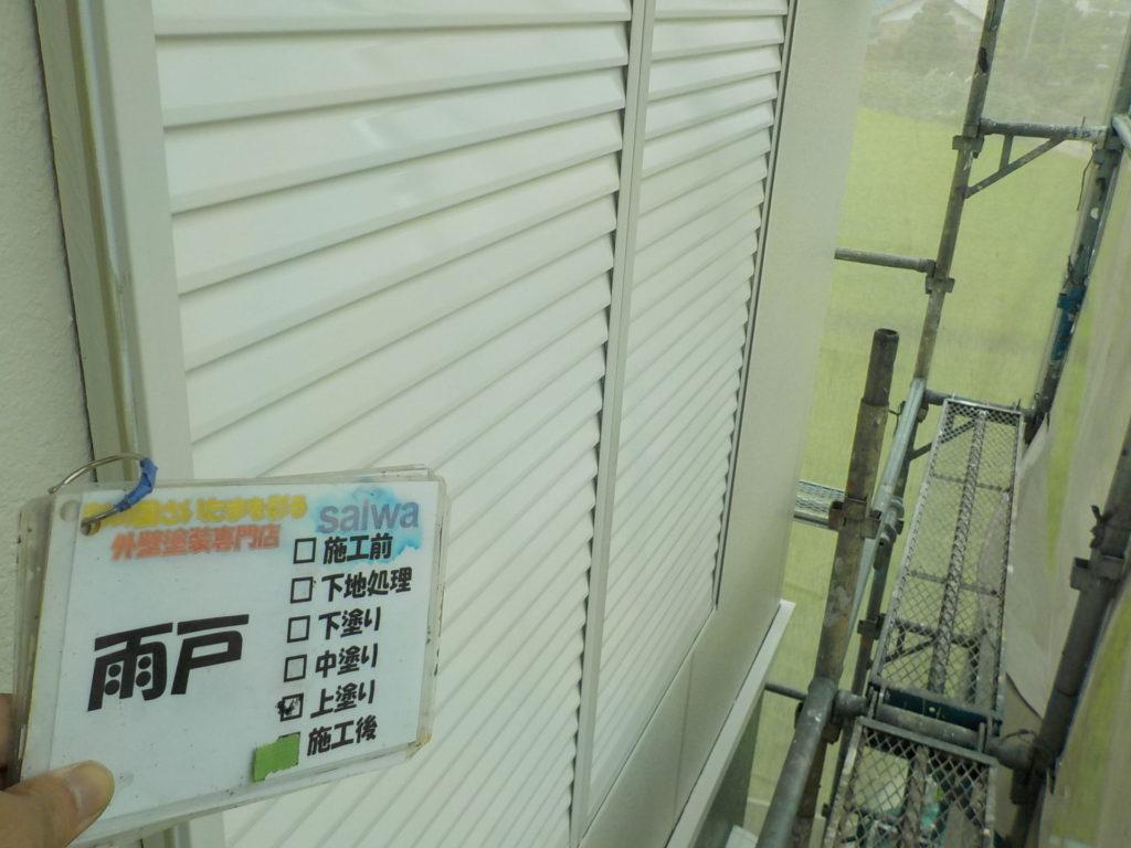 雨戸塗装 付帯部塗装