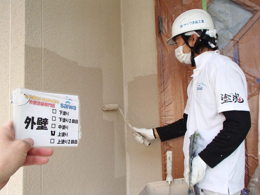 外壁塗装工事 さいたま市 サイワ塗装工業