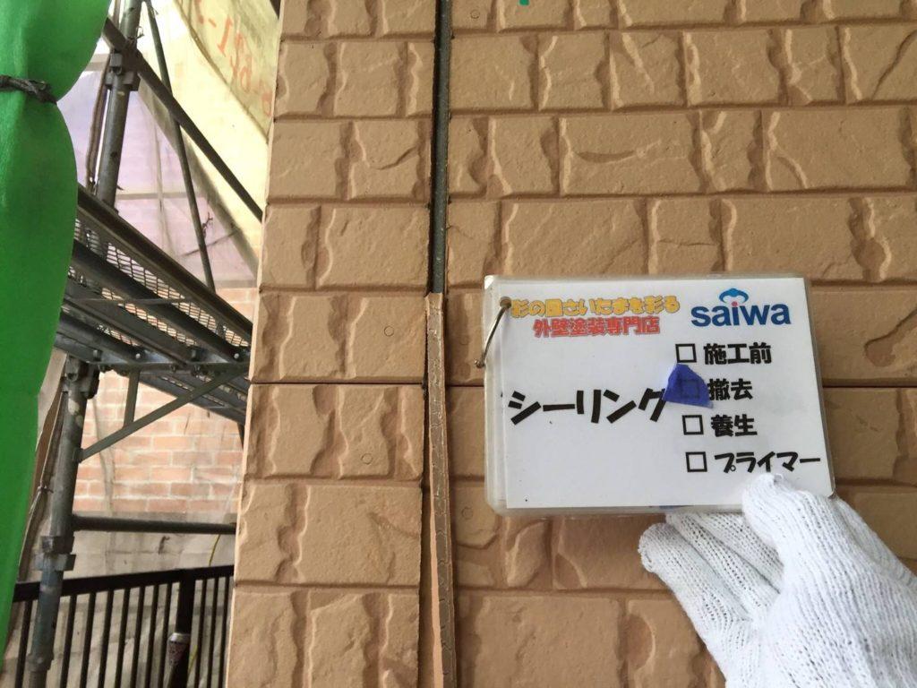 シーリング撤去 さいたま市西区 サイワ塗装工業