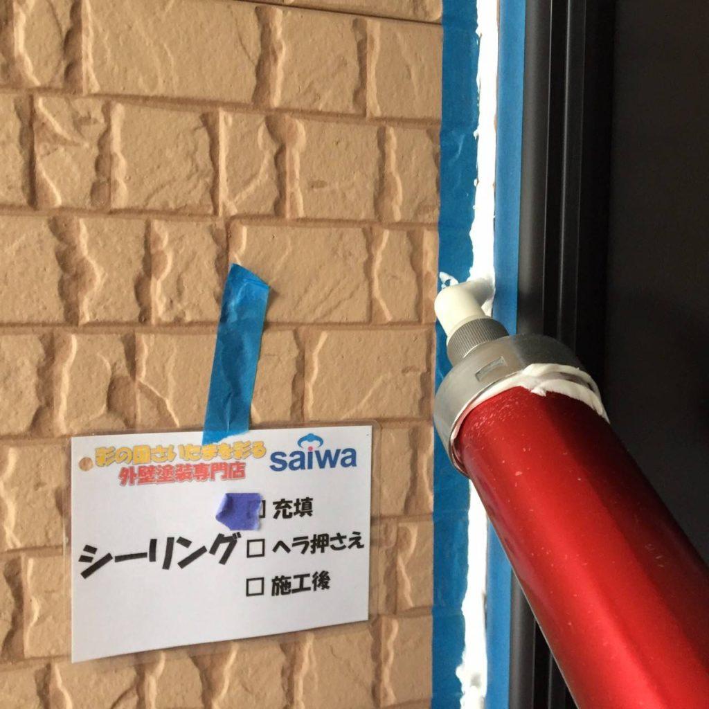 シーリング サイワ塗装工業 さいたま市西区