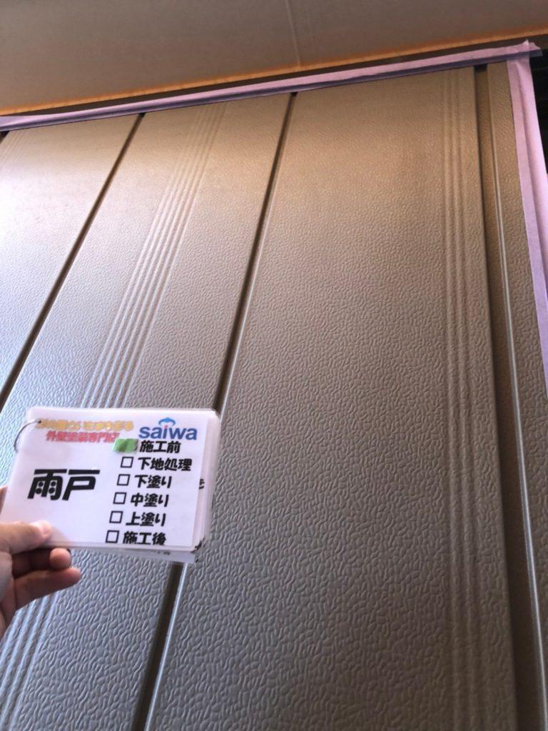 サイワ塗装工業 雨戸塗装