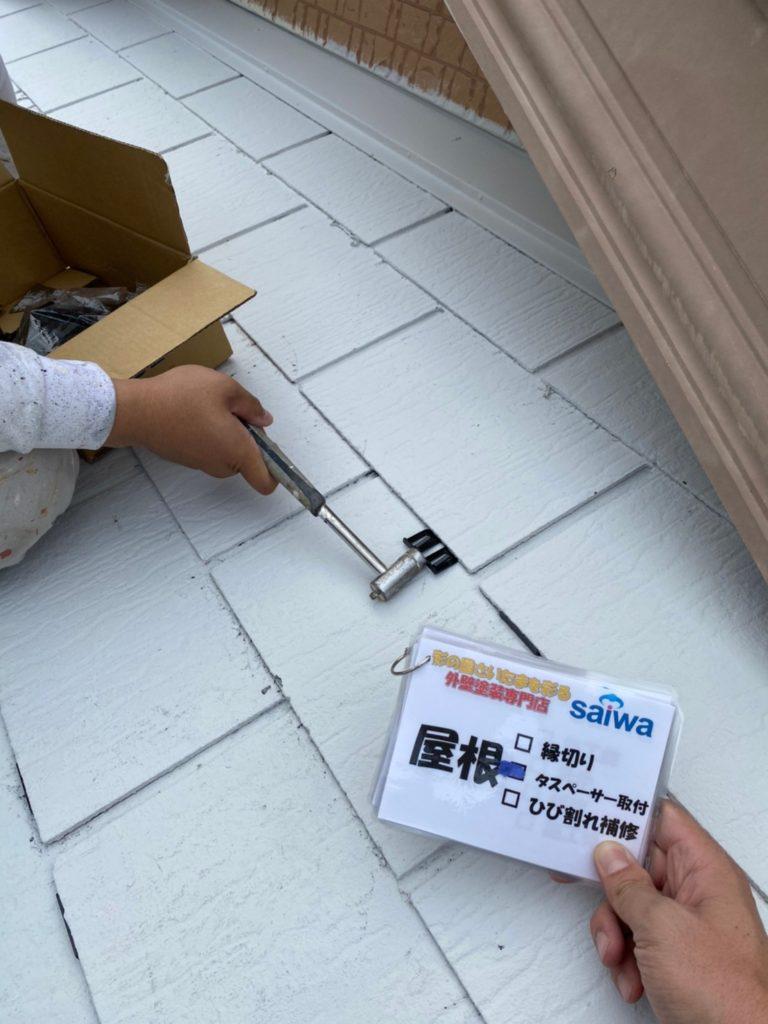 屋根塗装 ガイナ塗装 タスペーサー サイワ塗装工業
