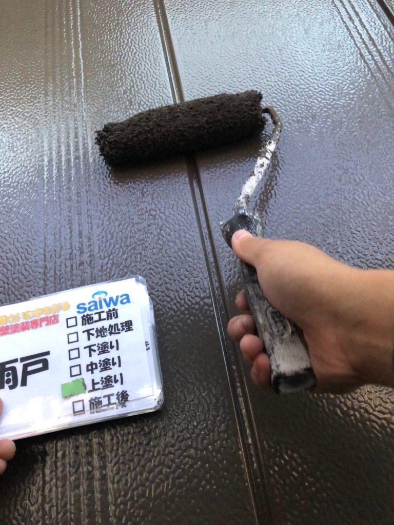 雨戸塗装 サイワ塗装工業 戸田市